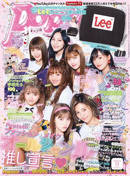 PFT_popteen2018年11月号表紙-442×600